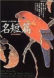 名短篇―新潮創刊一〇〇周年記念 通巻一二〇〇号記念 (SHINCHOムック)