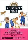 平凡社ライブラリー 子どもの替え歌傑作集