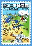 新訂第6版 ジュニア地図帳 こども世界の旅