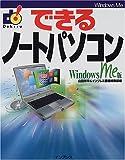 できるノートパソコン WindowsMe版 (できるシリーズ)