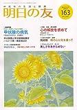 明日の友 2006年 09月号 [雑誌]