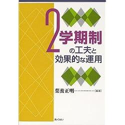 2学期制の工夫と効果的な運用
