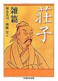 荘子 雑篇 (ちくま学芸文庫)