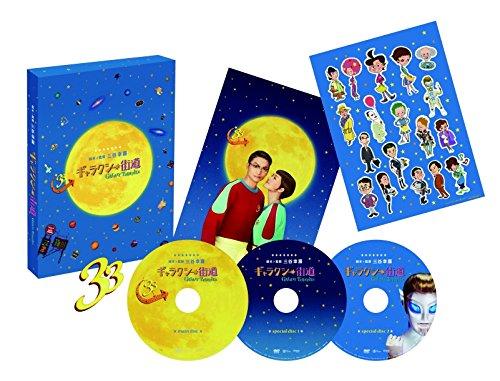 ギャラクシー街道 Blu-ray スペシャル・エディション[Blu-ray/ブルーレイ]