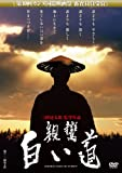 親鸞 白い道 [DVD]