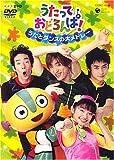 NHKうたっておどろんぱ! うたとダンスの大メドレー [DVD]