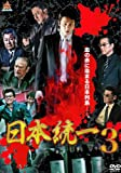 日本統一3[DVD]
