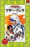 マザー=テレサ― ノーベル平和賞に輝く聖女 (講談社 火の鳥伝記文庫)