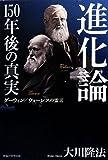 ダーウィンとウォーレスの霊言 現代に蘇ったら何をしゃべるのか?