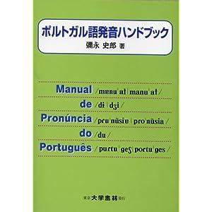 ポルトガル語発音ハンドブック
