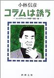 コラムは誘う―エンタテインメント時評1995~98 (新潮文庫)