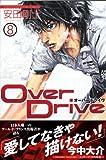 オーバードライヴ (8) (講談社コミックス―SHONEN MAGAZINE COMICS (3736巻))