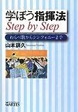 学ぼう指揮法 Step by Step わらべ歌からシンフォニーまで [単行本]