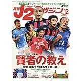 月刊J2マガジン 2015年 12 月号 [雑誌]