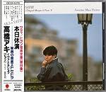 サティ:ピアノ音楽全集 第8集 本日休演 音楽の家具エトセトラ