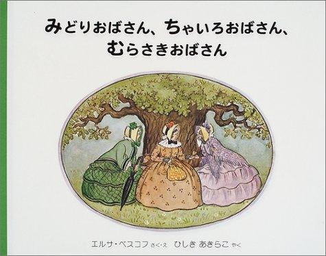 みどりおばさん、ちゃいろおばさん、むらさきおばさん (世界傑作絵本シリーズ―スウェーデンの絵本)