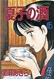 夏子の酒(6) (モーニングKC (201))