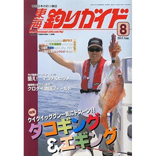 東海釣りガイド 2014年 08月号 [雑誌]