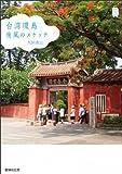 台湾環島 南風のスケッチ (KanKanTrip)