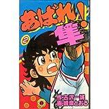 あばれ!隼 第2巻 (てんとう虫コミックス)