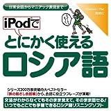 iPodでとにかく使えるロシア語【ダウンロード版】 [ダウンロード]