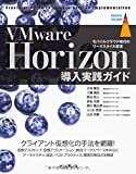 VMware Horizon Ƴ������������ [��Х��륯�饦�ɻ���Υ�����������ѳ�] (impress top gear)
