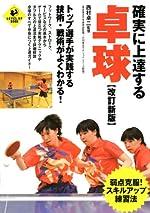 確実に上達する卓球【改訂新版】 (SPORTS LEVEL UP BOOK)