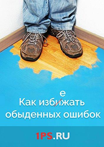 1ps.ru Сервис - Как избежать обыденных ошибок (Russian Edition)