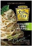 ハインツ 大人むけのパスタバジルが香る4種のチーズクリーム 105g×4箱