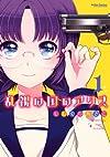乱視の国のアリス(1) (アクションコミックス(コミックハイ! ))
