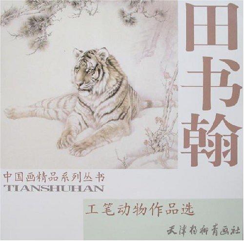 中国画精品系列丛书-田书翰工笔动物作品选