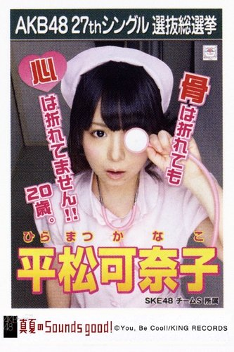 AKB48公式生写真 27thシングル 選抜総選挙 真夏のSounds good !【平松可奈子】