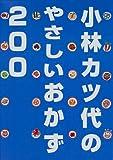 小林カツ代のやさしいおかず200 (講談社のお料理BOOK)
