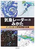 気象レーダーのみかた―インターネット天気情報の利用