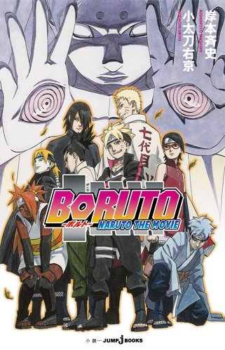 BORUTO ─NARUTO THE MOVIE─
