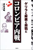 コロンビア内戦—ゲリラと麻薬と殺戮と [単行本] / 伊高 浩昭 (著); 論創社 (刊)