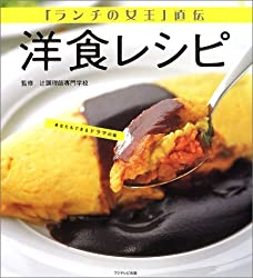 『ランチの女王』直伝 洋食レシピ
