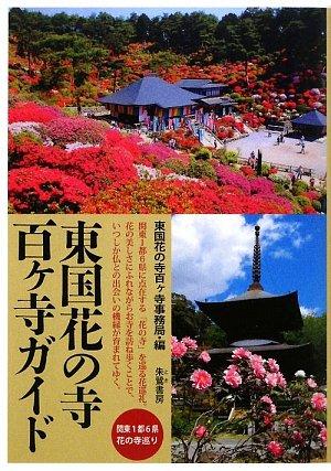 東国花の寺百ヶ寺ガイド―関東1都6県花の寺巡り
