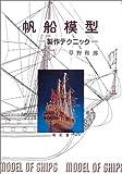 帆船模型―製作テクニック 【艦船】