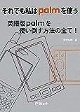 それでも私はpalmを使う―英語版palmを使い倒す方法の全て!