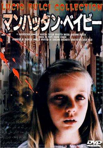 マンハッタン・ベイビー [DVD]