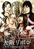 大阪リボン ~アイスリボン大阪初上陸~ [DVD]
