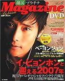 韓国プラチナMagazine Vol.6 (AC MOOK)