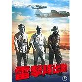 雷撃隊出動 [DVD]