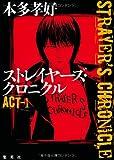 ストレイヤーズ・クロニクル ACT-1