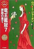 竜王戴冠〈7〉旅路の果て―「時の車輪」シリーズ第5部 (ハヤカワ文庫FT)