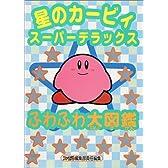 星のカービィ スーパーデラックス ふわふわ大図鑑