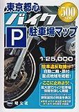 東京都心バイク駐車場マップ