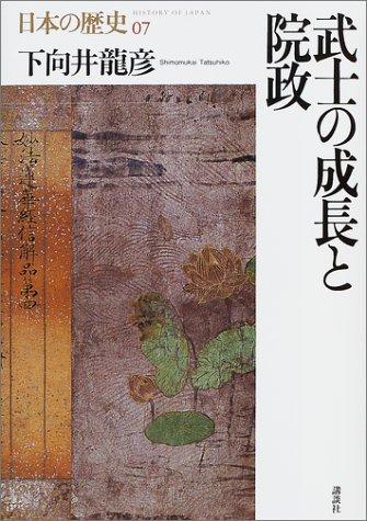 武士の成長と院政 (日本の歴史)