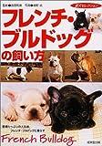 フレンチ・ブルドッグの飼い方—愛嬌たっぷりの人気者、フレンチ・ブルドッグと暮らす